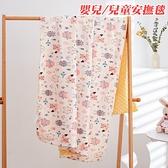 嬰兒 兒童 精梳棉 法蘭絨 水晶絨安撫毯 四季適用【好朋友-米】