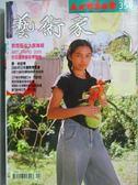 【書寶二手書T3/雜誌期刊_NAS】藝術家_359期_敦煌藝術大展專輯等