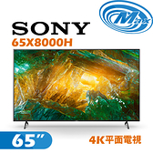 【麥士音響】SONY 索尼 KD-65X8000H | 65吋 4K 電視 | 65X8000H【有現貨】