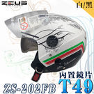 【 ZEUS ZS 202FB T49 白 內襯全可拆洗 瑞獅 安全帽】雙層鏡片、免運費