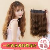 一片式假髮片 玉米燙U型假髮女長髮迷你水波紋長捲髮
