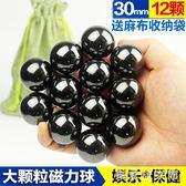 魔力磁力球珠片魔方巴克球手球保健磁療球12顆30MM兒童益智玩具 QQ16978『樂愛居家館』