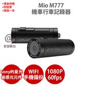 Mio M777【送 64G+CITY 城市 觸控手套 Sony Starvis 60fps WIFI】機車行車紀錄器 記錄器