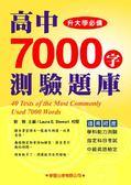(二手書)高中7000字測驗題庫
