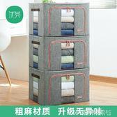 收納箱 粗麻66L3個裝衣服收納箱棉麻收納盒整理箱棉被袋儲物箱 酷斯特數位3c igo