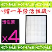 《現貨立即購》共一年份濾材~ HEPA濾心*1+活性碳*4片 (台灣製副廠同HEP-16600-TWN品質)