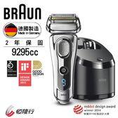 【德國百靈 BRAUN】旗艦9系列 智能諧震音波電鬍刀 9295cc(德國原裝)