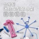 【珍昕】台灣製 迷你傘型吊巾架~顏色隨機(直徑約35cmx高約20cm)吊巾架/曬衣架