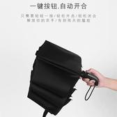 折疊傘全自動雨傘折疊大號雙人三折防風男女加固黑膠晴雨兩用學生超大號 艾維朵