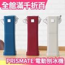 【米白、藍色】日本 PRISMATE 電動刨冰機 剉冰機 碎冰機 消暑 夏天夏季 吃冰 【小福部屋】