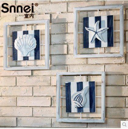 貝殼海螺  歐式牆壁畫3件套