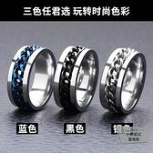 個性鍊條戒指指環潮食指男生鈦鋼飾品【小檸檬3C】