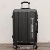 特大號32寸行李箱男拉桿箱密碼箱出國30超大容量旅行箱學生皮箱女 現貨快出