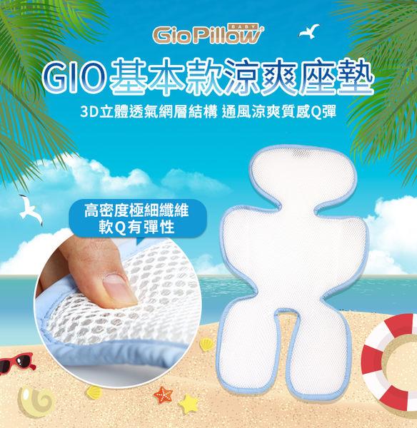 【韓國GIO Pillow】超透氣涼爽座墊 ice seat 涼墊【推車/汽車座椅專用 公司貨】