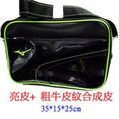 Mizuno 側背袋-1FTD500293-黑配綠