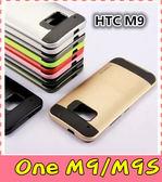 【萌萌噠】HTC One M9 / M9S  拉絲戰神保護殼 二合一軟硬組合 全包防摔 手機殼 手機套