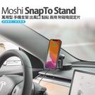 Moshi SnapTo 10W快充 磁吸式 無線充電 車用 手機支架 出風口 黏貼 萬用型 附磁吸固定片 公司貨