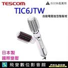 TESCOM MIJ自動電壓椿油造型整髮梳 TIC6J TIC6JTW 整髮器 國際電壓 負離子 吹風機