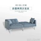 沙發床跨境直售 北歐布藝多功能小戶型奶茶店懶人簡易小折疊兩用沙發床 【快速出貨】