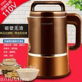 85折免運-110V伏外貿出口美國日本多功能破壁免濾豆漿機雙預約營養早餐機WY