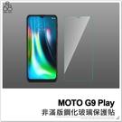 MOTO G9 Play 非滿版鋼化玻璃保護貼 Motorola 玻璃貼 鋼化膜 保護膜 螢幕貼 H06X3