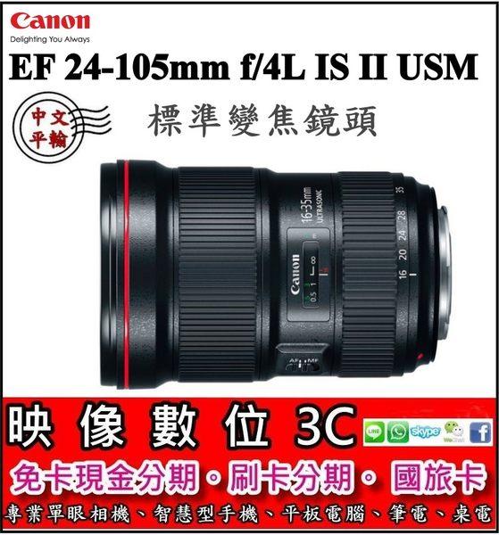 《映像數位》 Canon EF 24-105mm f/4L IS II USM 標準變焦鏡頭 【平輸】***