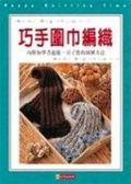 (二手書)巧手圍巾編織
