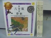 【書寶二手書T4/少年童書_QBR】從六分儀到聲納_從腕尺到公斤_從蘆葦筆到電腦等_共6本合售