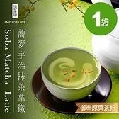【御奉】蕎麥宇治抹茶拿鐵12入/袋