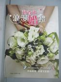 【書寶二手書T8/兩性關係_QJR】超省錢浪漫婚禮_Ting
