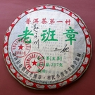 【歡喜心珠寶】【雲南布朗山三爬老班章普洱餅茶】2008年普洱茶,生茶357g/1餅,另贈收藏盒