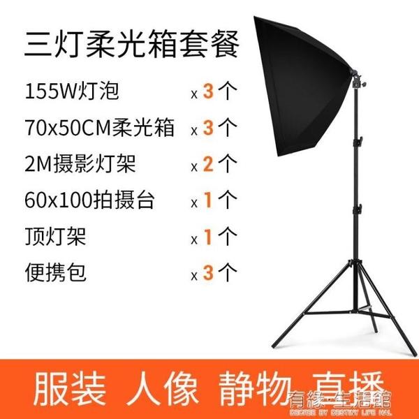 155瓦led小型三燈攝影棚套裝拍攝臺靜物拍照道具設備柔光拍攝攝影燈箱補光燈箱產 雙十二全館免運