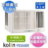 Kolin歌林7-9 坪不滴水右吹窗型冷氣 KD-502R06~含基本安裝+舊機回收