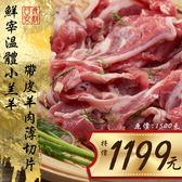 冬季進補特輯【咩咩B組合】台灣鮮宰溫體小羔羊帶皮羊肉薄切片 600g 日安食材