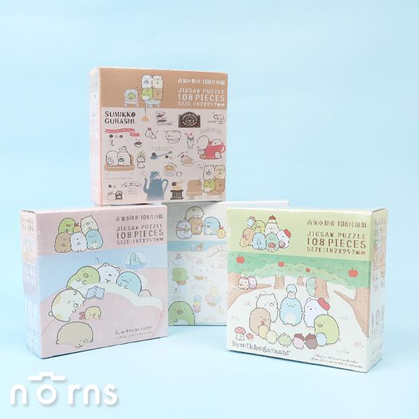 【 角落生物108片盒裝拼圖】Norns 正版 Jigsaw Puzzle 趣味益智桌遊 兒童玩具