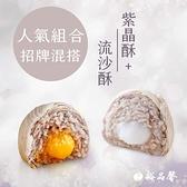 【南紡購物中心】【裕品馨】人氣組合 流沙酥3入+紫晶酥3入 一盒組