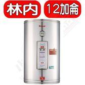Rinnai林內【REH-1255】12加侖儲熱式電熱水器(琺瑯內膽)