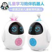 Q蛋兒童智能機器人早教機器人智能陪伴幼兒學習機兒童玩具 QQ16109『優童屋』