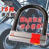電動車鎖U型鎖超B級U形鎖抗液壓剪16噸摩托車鎖防盜鎖山地車鎖  艾美時尚衣櫥
