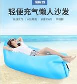 戶外網紅懶人便攜式充氣沙發袋空氣床墊躺椅免打氣氣墊床午休單人  ATF  魔法鞋櫃