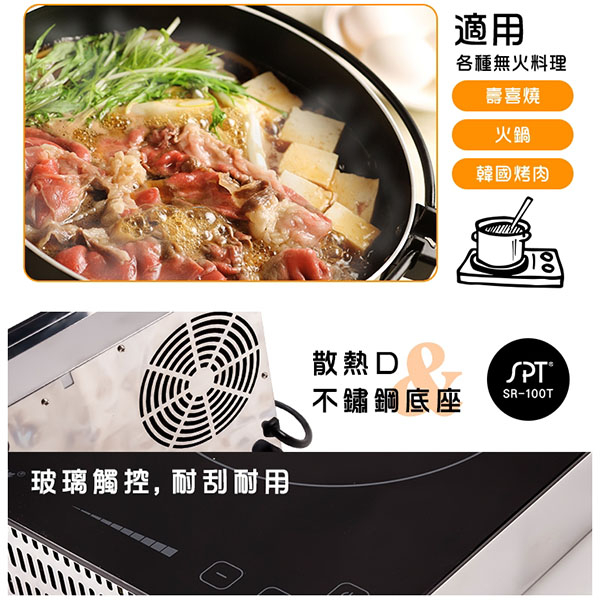 《加贈電壓轉接頭》SPT SR-100T 尚朋堂 營業用 崁入式觸控 大功率 智慧型 電磁爐 (110/220V皆可用)