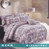 活性印染5尺雙人薄床包三件組「陽光玫瑰」夢棉屋