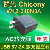 群光 Chicony W12-010N3A USB 旅充變壓器 AC旅充頭 5V-2A