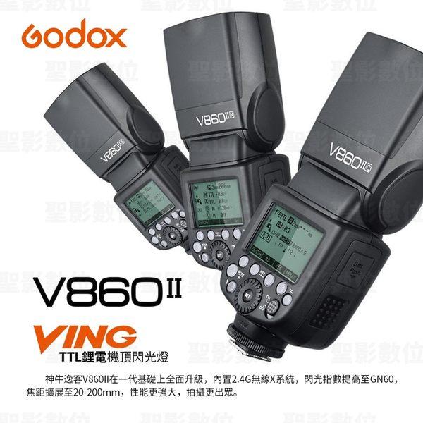 GODOX 神牛 V860 II 鋰電池閃光燈 內建2.4G 婚禮攝影利器 GN60 【公司貨】V860II-C-N-S-F-O
