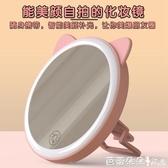 巧妝鏡 led鏡化妝鏡創意帶燈桌面壁掛台鏡手持美容補光便攜公主小隨身鏡『快速出貨』