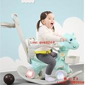 木馬兒童搖馬兩用寶寶玩具嬰兒搖搖車多功能一周歲生日禮物搖搖馬【齊心88】