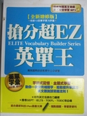【書寶二手書T2/語言學習_QHU】搶分超EZ英單王_菁英國際語言教育中心