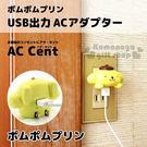 〔小禮堂〕布丁狗 USB充電插座《黃.造...