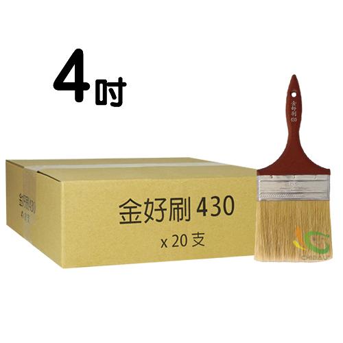 【漆寶】金好刷430化纖長毛刷4吋(20支裝/盒)