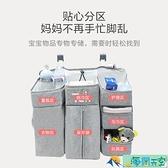 嬰兒床掛袋寶寶尿不濕收納袋掛籃尿布包床邊圍欄掛袋置物架儲物袋【海闊天空】